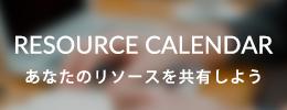 リソースカレンダー