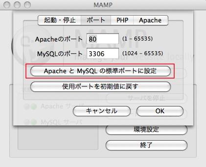 MAMPポート設定