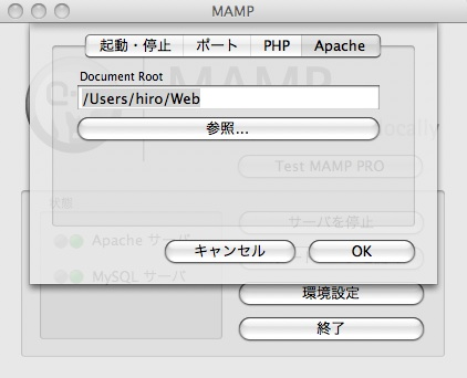 MAMP-document Root