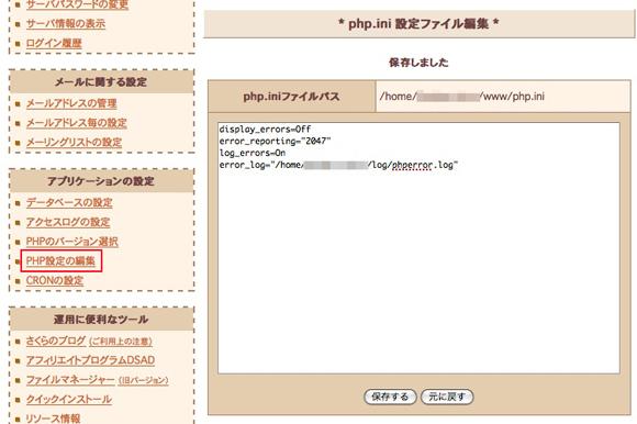 php.ini編集
