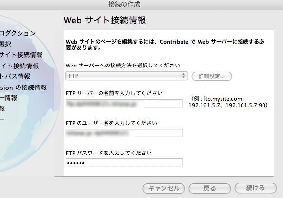webサイト接続情報