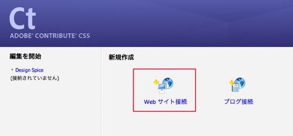 新規サイト接続