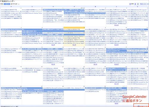 IT勉強会カレンダー