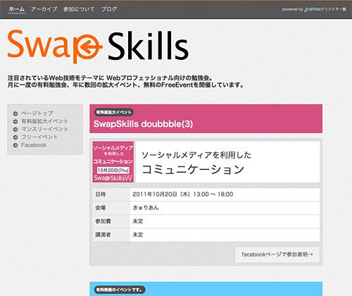 SwapSkills