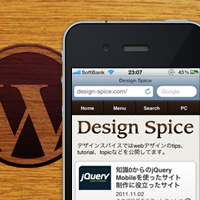 DreamweaverとWordPressを連携させてテーマを編集する方法