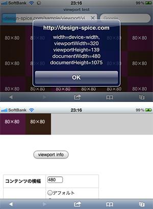 viewport-device-wieth-contents-width