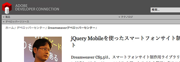 jQuery Mobileを使ったスマートフォンサイト制作に役立つスニペット