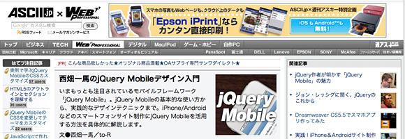 ASCII.jp:西畑一馬のjQuery Mobileデザイン入門
