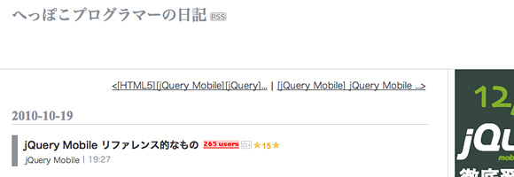 jQuery Mobile リファレンス的なもの