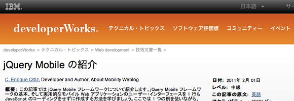 jQuery Mobile の紹介