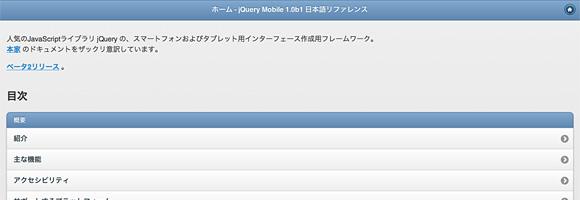 jQuery Mobile 1.0b1 日本語リファレンス