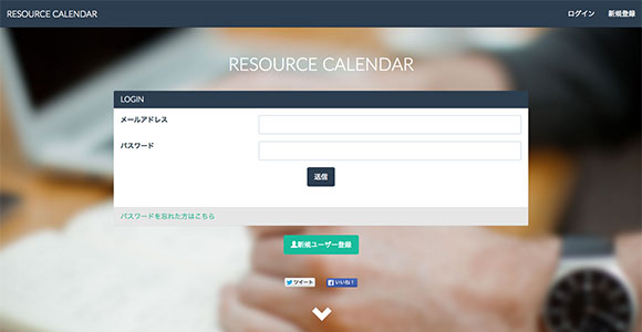 Resource Calendar